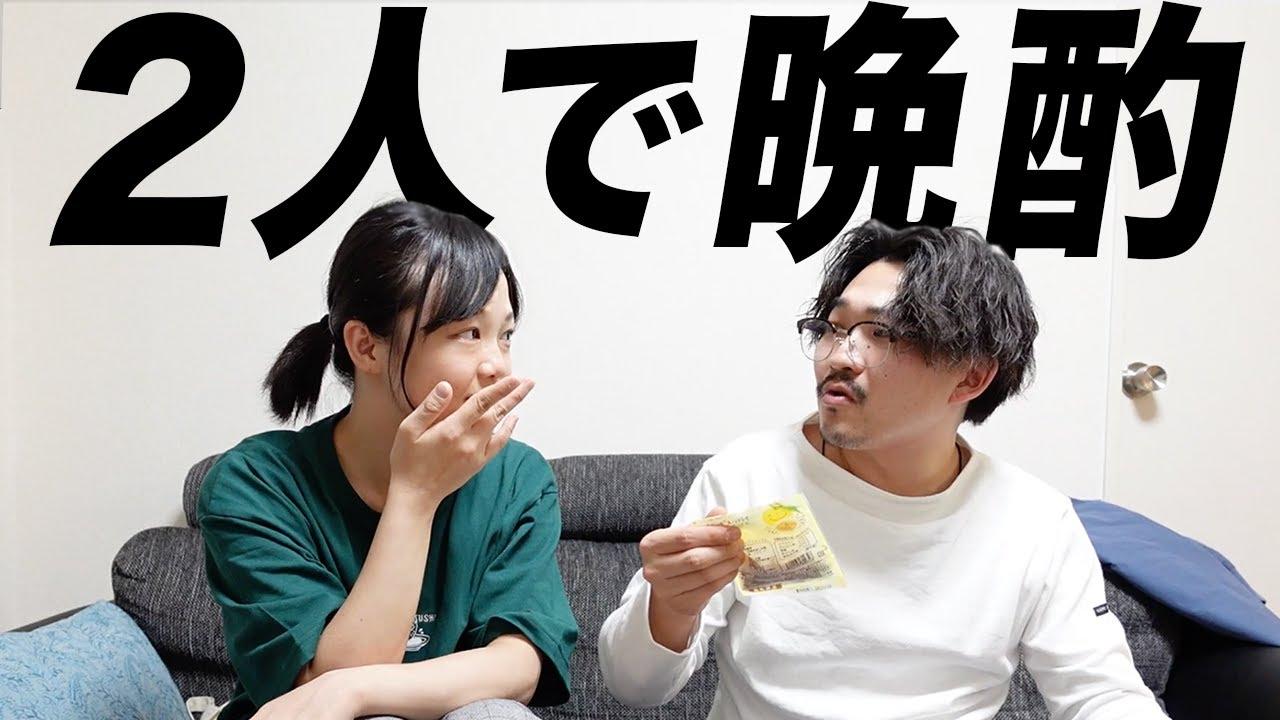 【伊藤くんと晩酌】最高のおつまみと焼酎でダラダラ