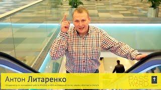 #PASSWORD6. Приглашение Антона Литаренко