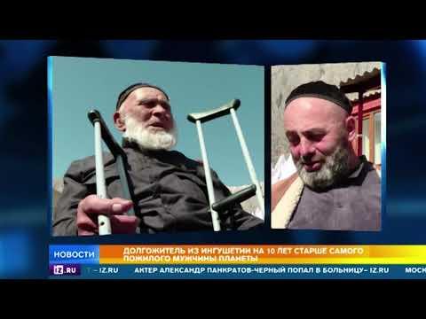 Долгожитель из Ингушетии оказался на 10 лет старше самого пожилого мужчины планеты