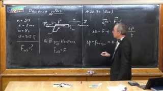 Урок 107. Задачи на закон сохранения импульса (ч.1)