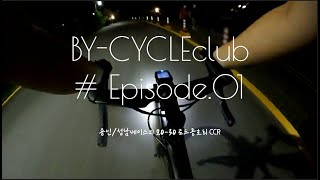 [BY-CYCLE CLUB] EPISODE.01 용인/…