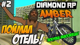 Diamond RP Amber [#2] Поймал отель и купил велосипед! [SAMP](Lets`play Diamond RP Amber #2 Поймал отель и купил велосипед ☆ При регистрации указывайте мой ник: Melni_Melton ☆ Сервер -..., 2015-06-20T18:46:38.000Z)