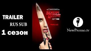 Королевы крика (Scream Queens) -  1 сезон RUS SUB (Трейлер)