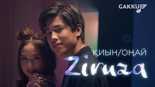 Ziruza - Қиын/Оңай