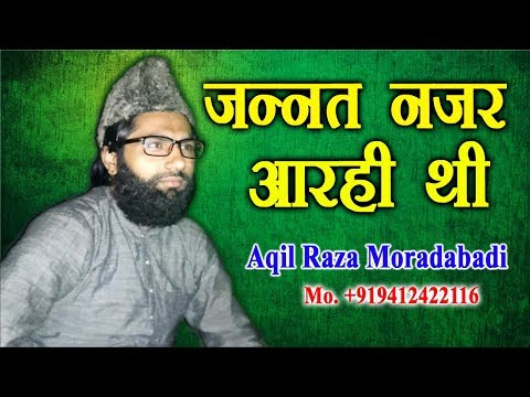 जन्नत नज़र आ रही थी Aqil Raza Moradabadi Naat by Azhari Network