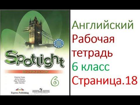 ГДЗ по Английскому языку. 6 класс рабочая тетрадь Страница. 29 .