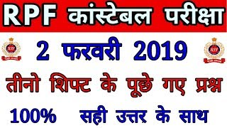 RPF Constable 2 Feb 2019 all shift asked questions analysis, RPF constable 2 feb paper analysis
