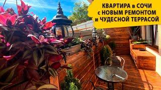 КВАРТИРА в СОЧИ с НОВЫМ РЕМОНТОМ и ЧУДЕСНОЙ ТЕРРАСОЙ. Купить квартиру в Сочи