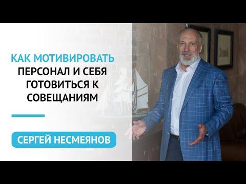 Как мотивировать персонал и себя готовиться к совещаниям | Психология бизнеса | Сергей Несмеянов