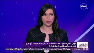 الأخبار - اليوم ... ختام التصويت في الإنتخابات التكميلية على مقعدي أبو كبير بالشرقية وتلا والشهداء
