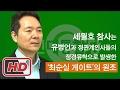[NEWS] 장성민- 세월호 참사의 주범인 유병언과 문재인의 관계