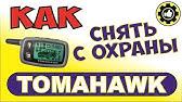 Брелок tomahawk 9030 ж/к, аналог tw7010,tw9020 широкий. Купить в 1 клик в корзину хочешь купить оптом?. Описание. Стара цена (все.