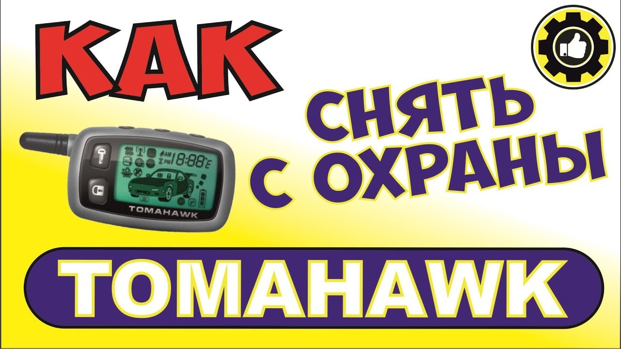 Как СНЯТЬ с охраны Сигнализацию TOMAHAWK кнопкой Valet. (#AvtoservisNikitin)