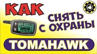 Как СНЯТЬ с охраны Сигнализацию TOMAHAWK кнопкой Valet. *Avtoservis Nikitin*