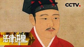 《法律讲堂(文史版)》 20190513 法说水浒·高俅上位| CCTV社会与法