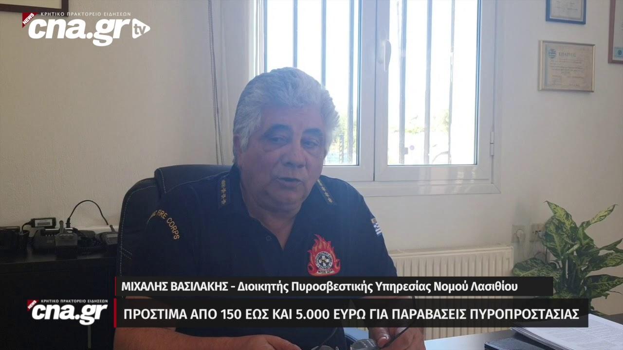 CNA.GR | Μ. Βασιλάκης: Πρόστιμα από 150 έως και 5.000 ευρώ για παραβάσεις πυροπροστασίας