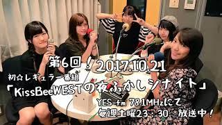 KissBeeWESTの初!冠ラジオ番組「KissBeeWESTの夜ふかしシナイト」第6回...