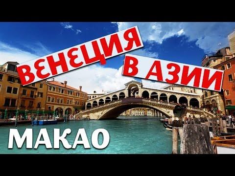 Венеция в Макао. Самое большое казино в Азии