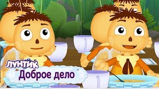 Доброе дело 🐝 Лунтик 🐝 Сборник мультфильмов 2019