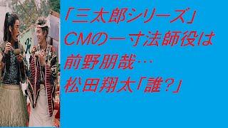 「三太郎シリーズ」CMの一寸法師役は前野朋哉…松田翔太「誰?」 について、動画で解説しています。 【チャンネル登録をお願いします。】 最新芸能関係の暴露ネタ 極秘 ...