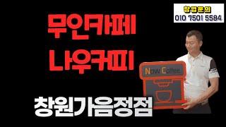 LG전자 창원1공장 정문 앞 나우커피 창원가음정점