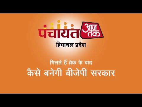 Panchayat Aajtak | Himachal Pradesh | News Tak