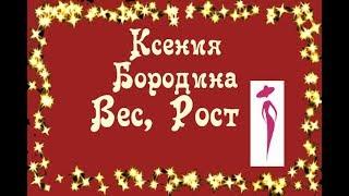 Ксения Бородина, вес, рост, параметры фигуры.
