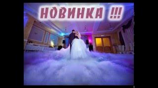 тяжёлый (стелющийся) дым на первый танец в Костроме и Ярославле 89108017707