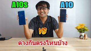 A10s vs A10 ต่างกันตรงไหนบ้าง