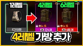 ※업데이트※ 모배 4레벨 가방이 추가됩니다ㄷㄷㄷ 11월…
