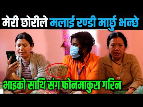 मेरी छोरीले मलाई रण्डी मार्छु भन्छे,भाइको साथि संग फोनमा कुरा गरिन Himesh Neaupane Help Video