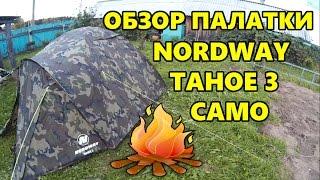Обзор палатки Nordway Tahoe 3 Camo
