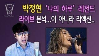 [보컬밸런스] 박정현 '나의 하루' 레전드 라이브 분석...이 아니라 리액션..