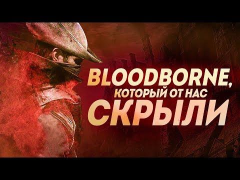 Bloodborne, который от нас скрыли | Инвентаризация вырезанного контента Bloodborne.