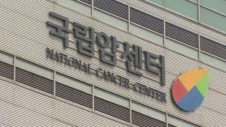 """국립암센터 원장 """"수당 해결할 것""""…노조 업무 복귀 촉…"""