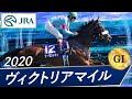 2020年 ヴィクトリアマイル(GⅠ) | 第15回 | JRA公式