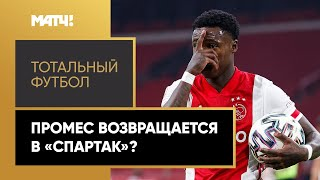Тотальный футбол Аршавин и Овчинников о возвращении Промеса в Спартак