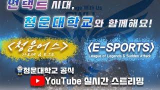 제 26회 청운학술문화예술제 청운어스 유튜브 스트리밍