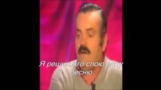 Испанец - хохотун вспоминает Россию