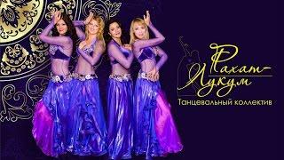 Шоу программа на свадьбу. Танцевальный коллектив «Рахат-Лукум»