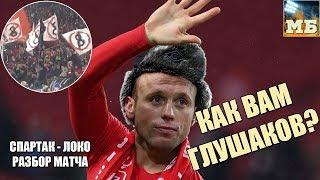 СПАРТАК обыграл Локомотив. ГЛУШАКОВ забил гол. Жизнь налаживается?