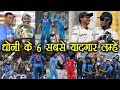 India Vs Sri Lanka : MS Dhoni and his 6 best memories as captain | वनइंडिया हिंदी