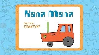 Как нарисовать трактор.Видео урок рисования для детей 3-5 лет.Рисуем трактор.Каля-Маля