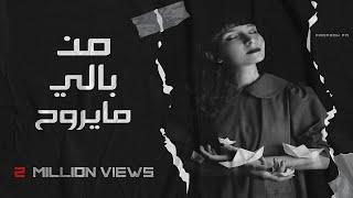 عراقي 2019 - راح وابد مايرجع - نسخه مميزه