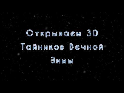 Эткрываем Тайник Вечной Зимы в Warspear Online 2020