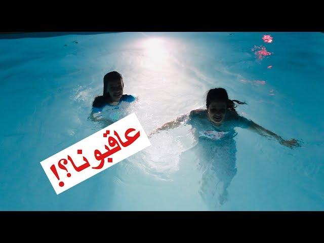 رمتها بالمسبح البارد !!! 😱