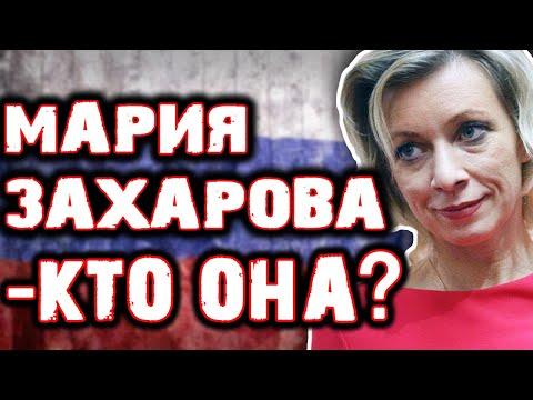 МАРИЯ ЗАХАРОВА -