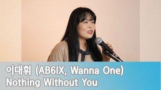 [워너원 2주년 기념🎉] 이대휘 (AB6IX, Wanna One) -  Nothing Without Youㅣ 편선희 (Sunny🌞)