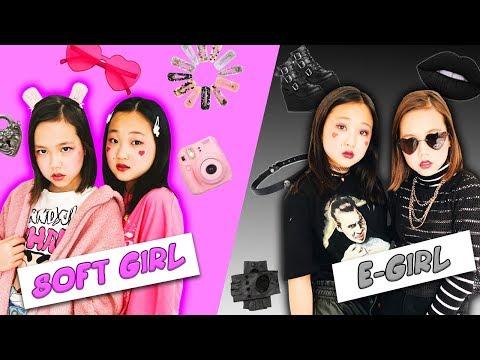 ПРЕВРАЩАЕМ СЕБЯ В SOFT-GIRL и в E-GIRL/Видео Мария ОМГ