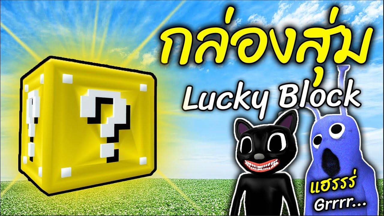 กล่องสุ่ม Lucky Block! ใครจะเป็นผู้โชคดี?   Trevor Henderson GMOD Garry's mod - สมบอย